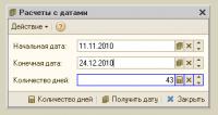 Расчет дней между датами